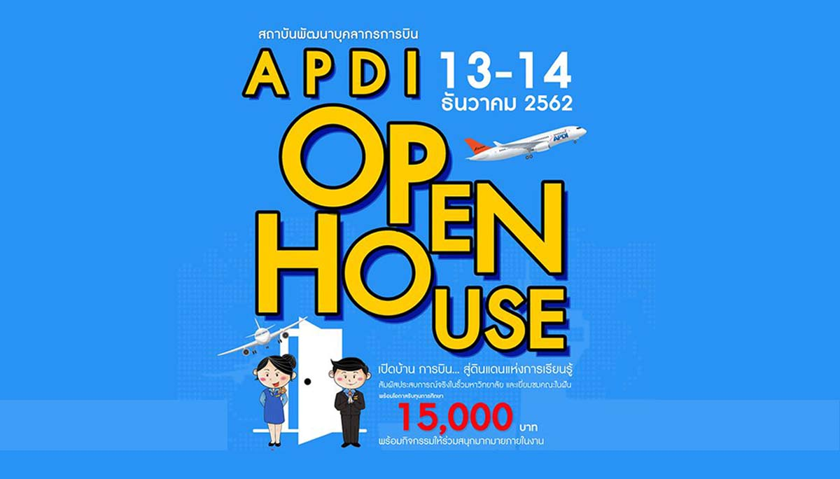 Open house การบิน