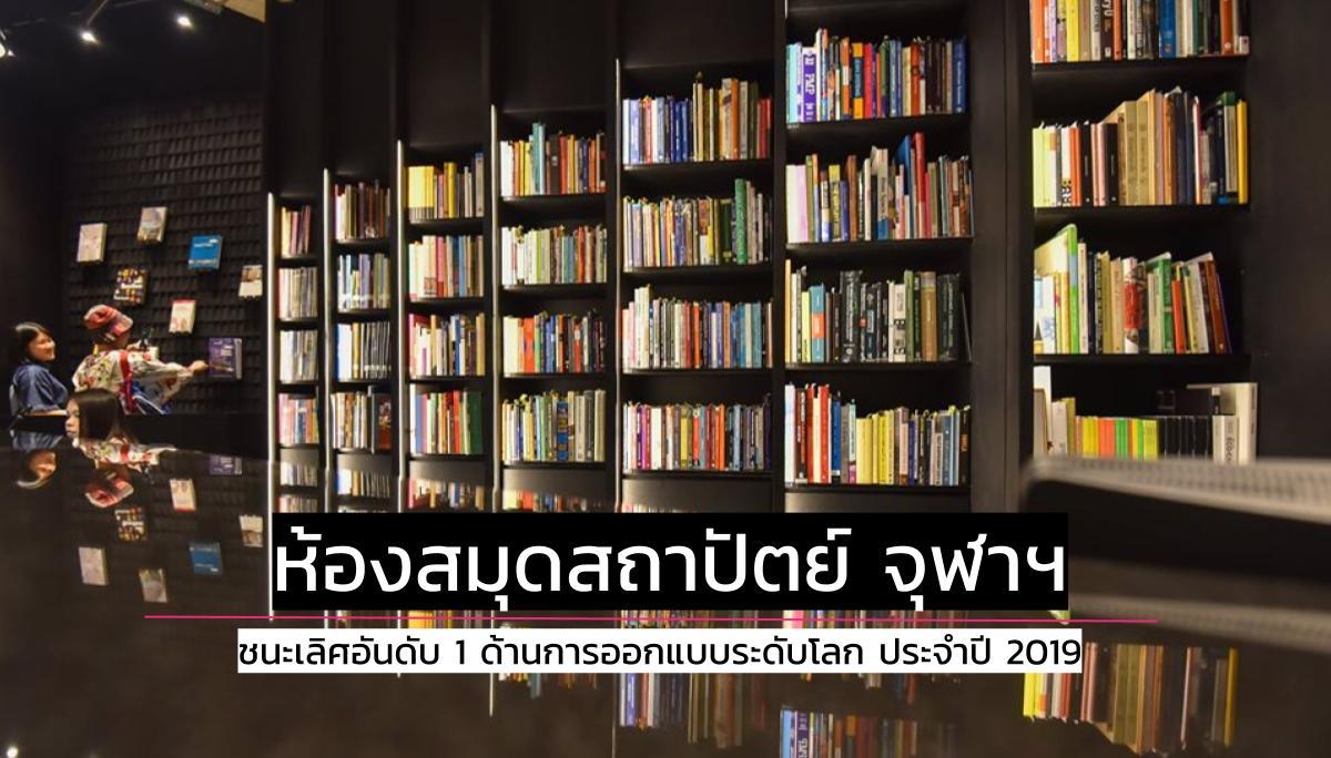 คณะสถาปัตยกรรมศาสตร์ สถาปัตยกรรม ห้องสมุด