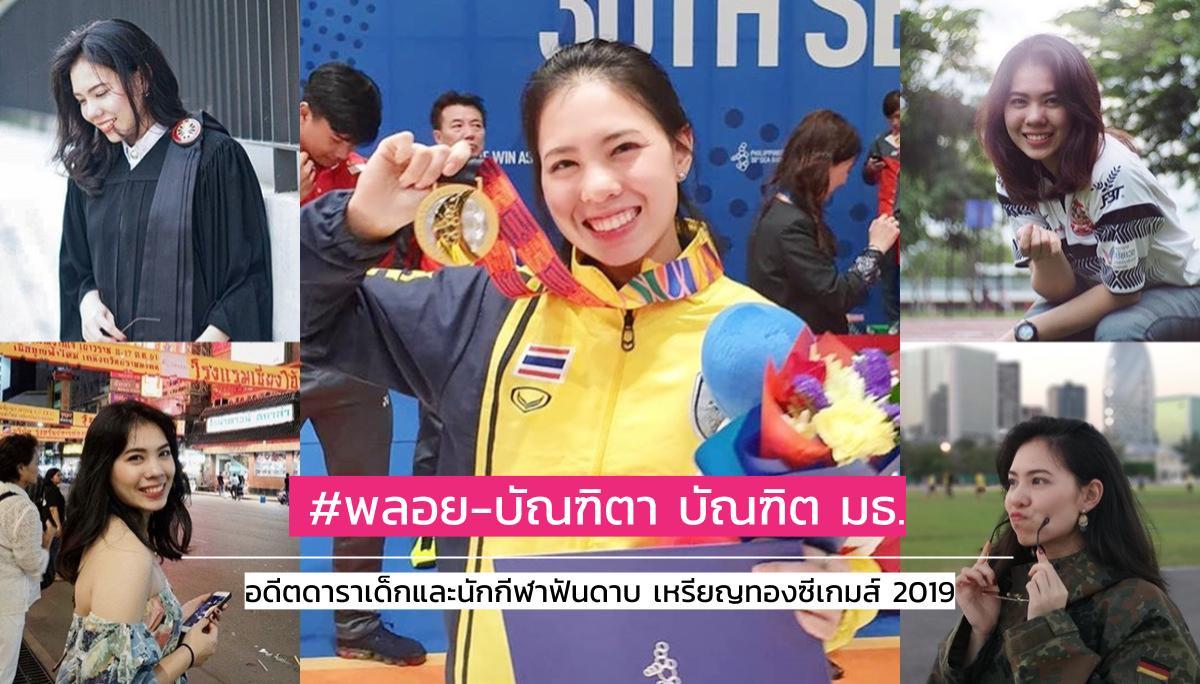 ซีเกมส์ นักกีฬาทีมชาติไทย นักกีฬาสวย อดีตดาราเด็ก