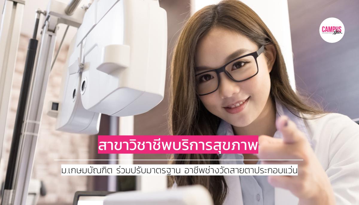 วัดสายตา วัดสายตาประกอบแว่น สาขาวิชาชีพบริการสุขภาพ