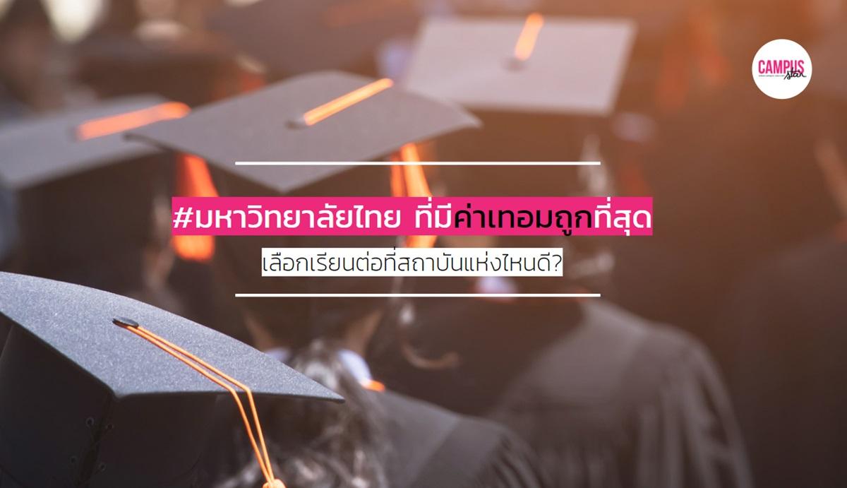 ค่าเทอม มหาวิทยาลัยค่าเทอมถูกทีสุด รายชื่อมหาวิทยาลัย