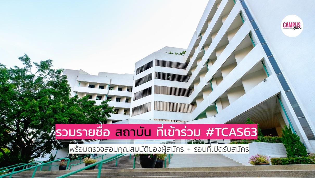 dek63 TCAS63 การสอบคัดเลือก ทปอ. มหาวิทยาลัยที่เข้าร่วมทีแคส รายชื่อมหาวิทยาลัย