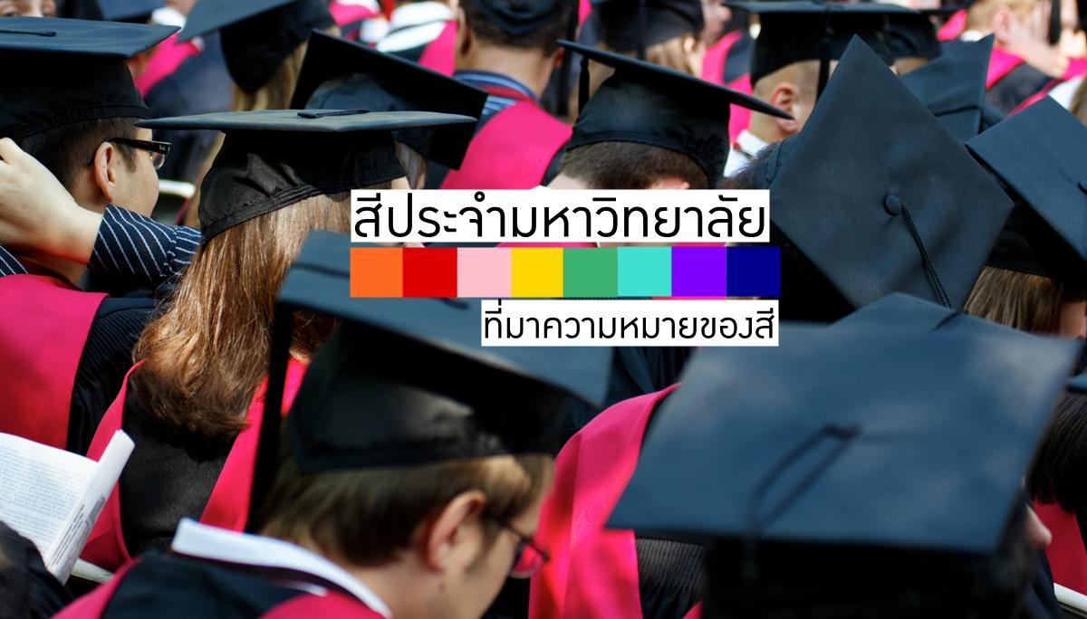 มหาลัยไทย สีประจำมหาวิทยาลัย