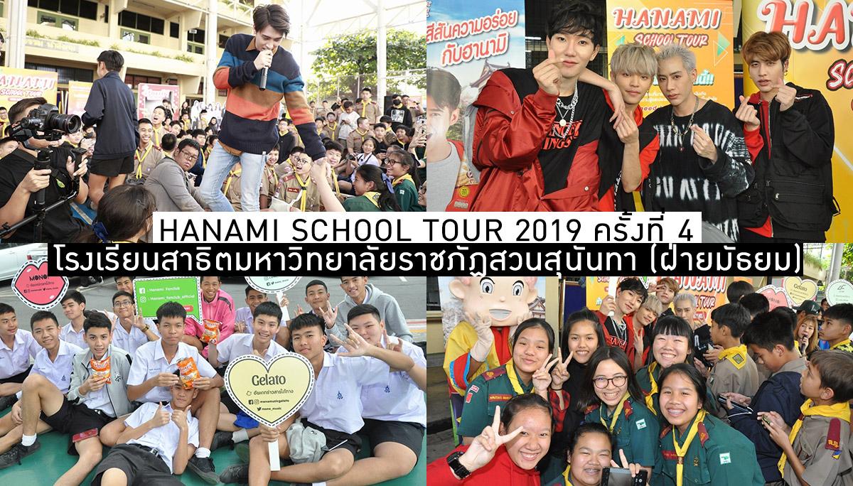 C-CRAY GELATO Hanami School Tour HANAMI SCHOOL TOUR 2019 MONO MUSIC นีน่า- นิชารถ มิลลี่ ศิริชฎา มีน พีรวิชญ์ เบนซ์ ณัฐธิดา