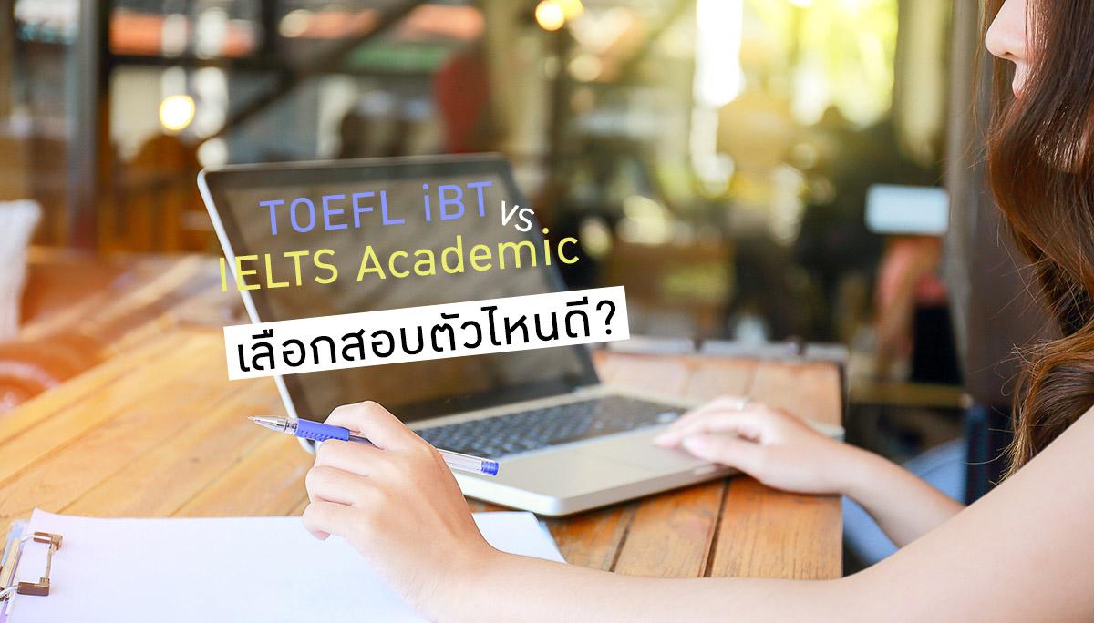 XChange English ข้อสอบ IELTS ข้อสอบ TOEFL iBT ภาษาอังกฤษ
