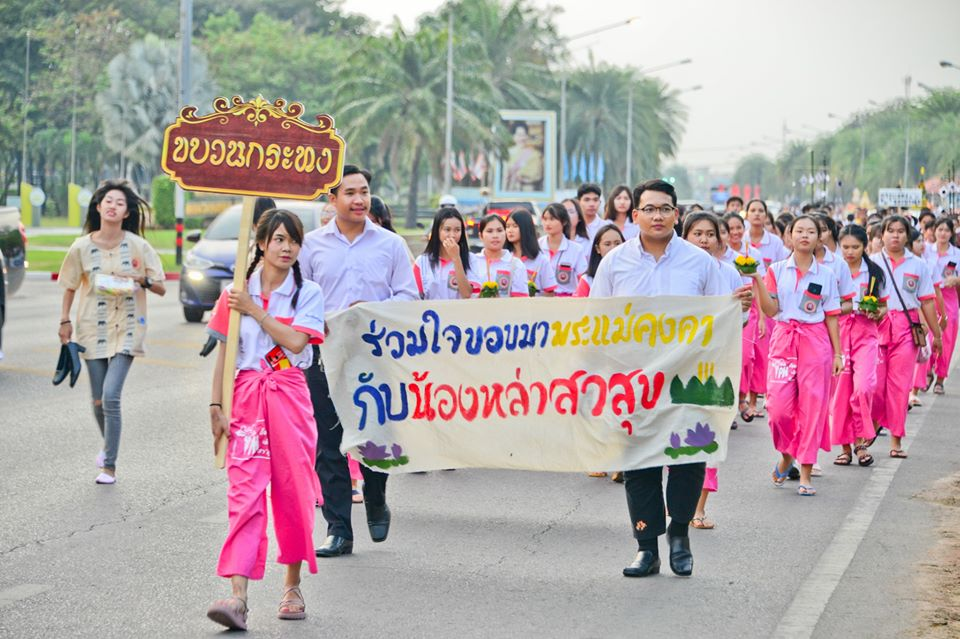 ขบวนแห่ลอยกระทง นิสิต ม.มหาสารคาม ยิ่งใหญ่ อนุรักษ์สืบสานประเพณีไทย