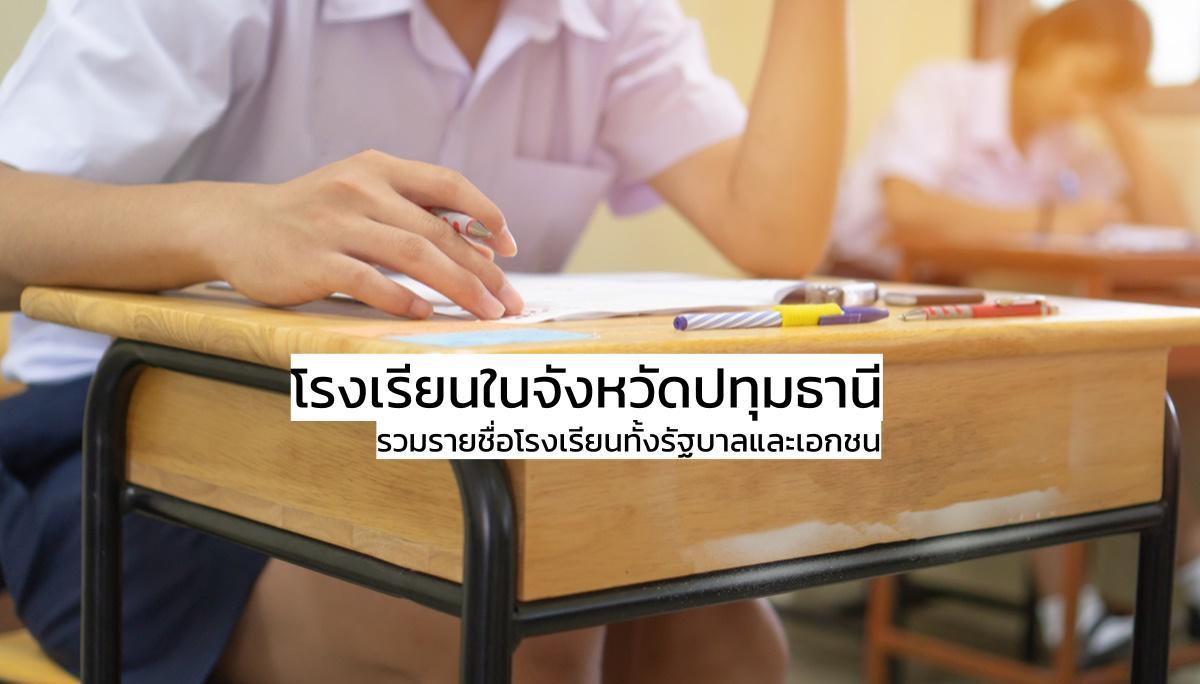 ปทุมธานี โรงเรียน โรงเรียนสังกัดมหาวิทยาลัย