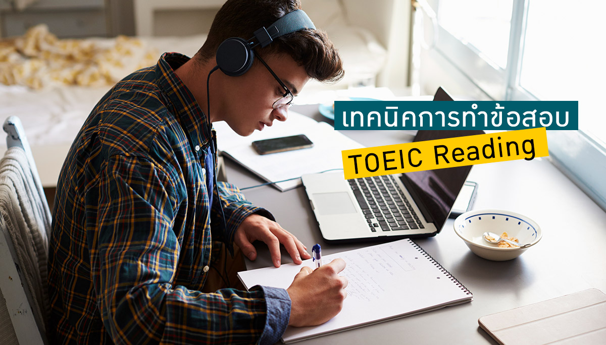 TOEIC XChange English ภาษาอังกฤษ