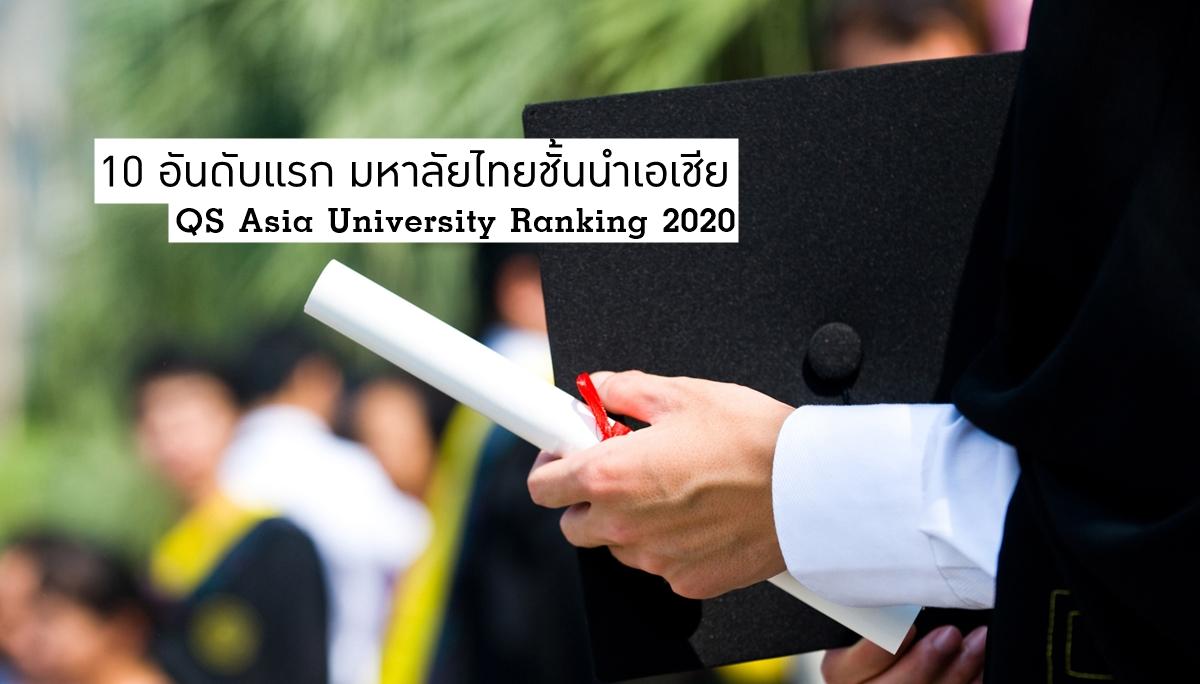 QS Asia University Ranking 2020 การจัดอันดับ จัดอันดับมหาวิทยาลัยเอเชีย