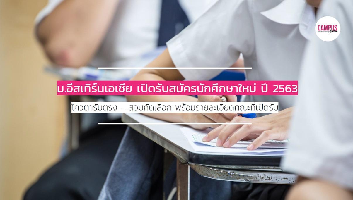 dek63 TCAS63 คณะน่าเรียน เรียนต่อมหาวิทยาลัย แนะแนวการศึกษา