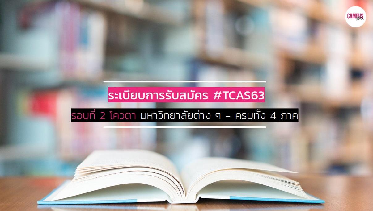 dek63 TCAS63 แนะแนวการศึกษา โควตา
