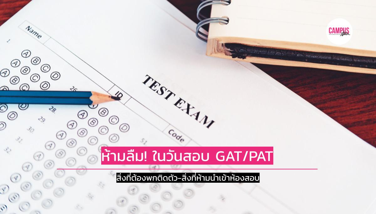 GATPAT63 การสอบ