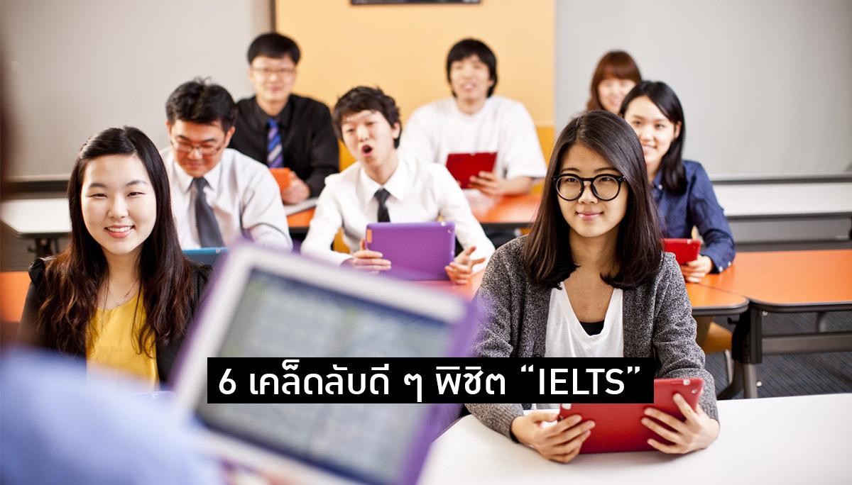 การสอบ IELTS การเตรียมตัว บริติช เคานซิล ภาษาอังกฤษ เทคนิค
