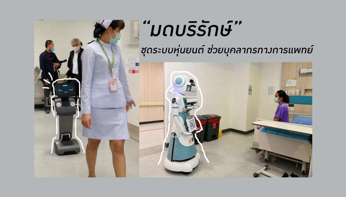 มดบริรักษ์ ชุดระบบหุ่นยนต์ ช่วยบุคลากรทางการแพทย์