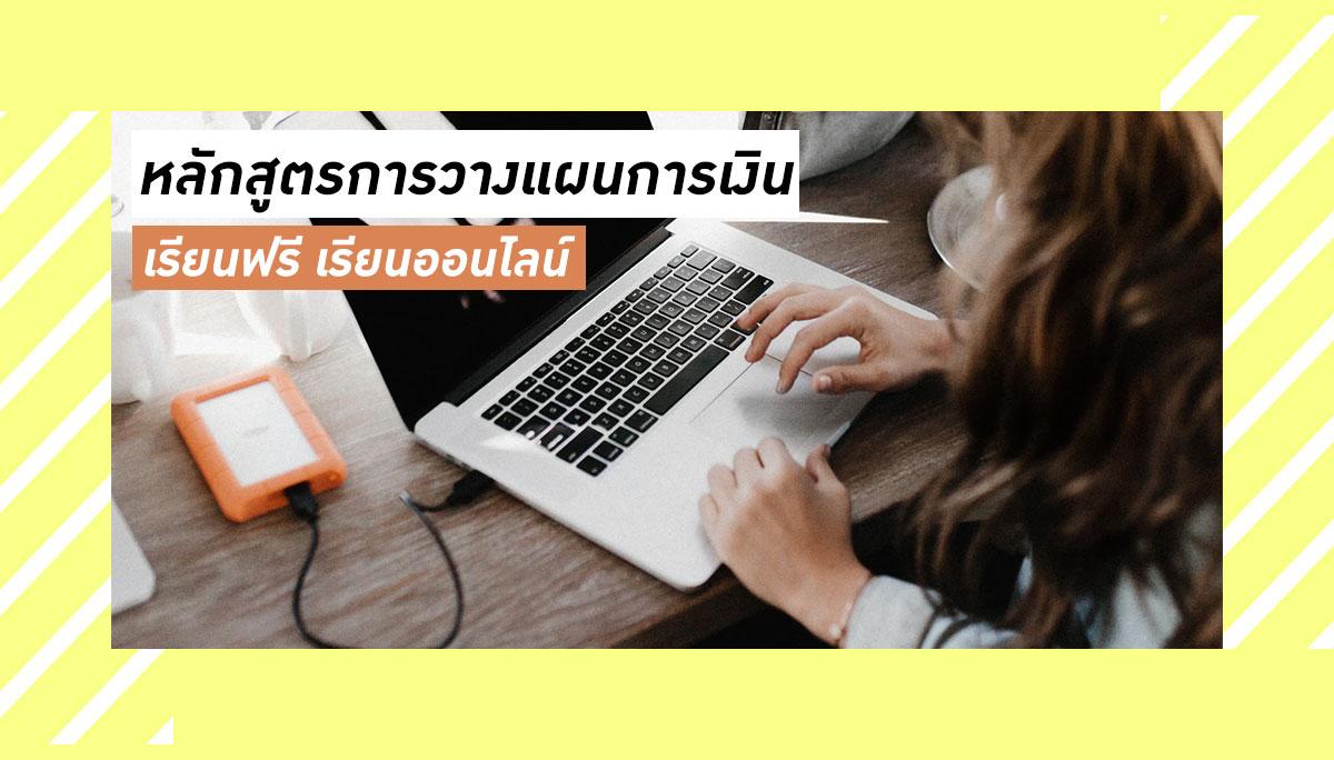 การลงทุน ตลาดหลักทรัพย์แห่งประเทศไทย เรียนฟรี เรียนออนไลน์