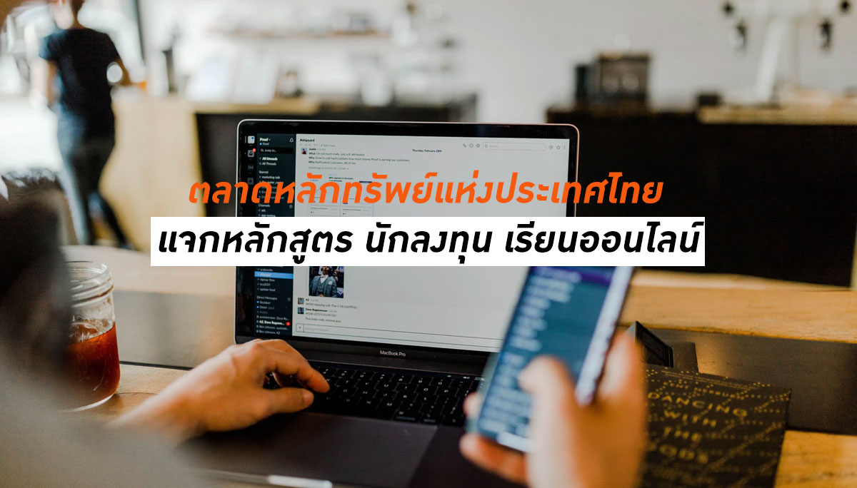 ตลาดหลักทรัพย์แห่งประเทศไทย หลักสูตรนักลงทุน เรียนออนไลน์