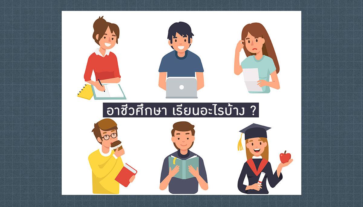 ปวช ปวส อาชีวศึกษา แนะแนวการศึกษา