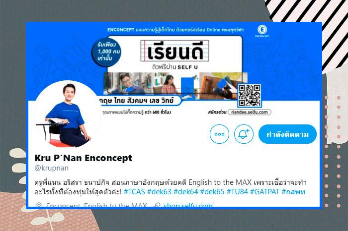 Kru P'Nan Enconcept