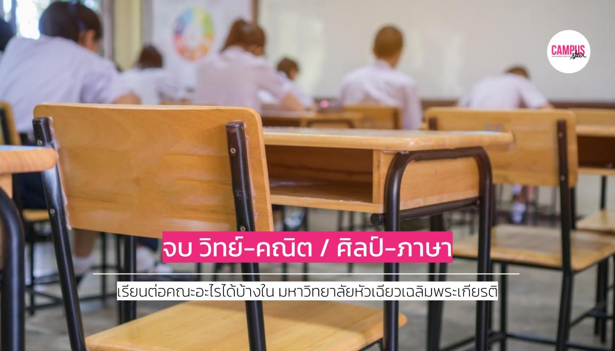 จีนศึกษา ศิลป์ภาษา สายวิทย์-คณิต เรียนต่ออะไรดี