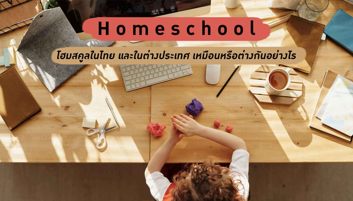 homeschool โฮมสคูล