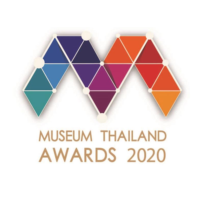 รางวัล Museum Thailand Awards 2020