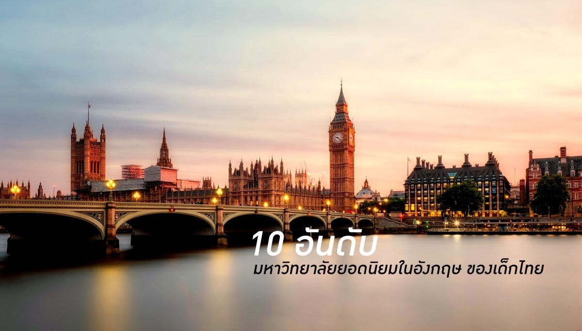 เรียนต่อต่างประเทศ เรียนต่ออังกฤษ