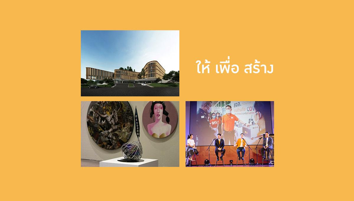 """สจล. เปิดโครงการ รพ.วิจัยนวัตกรรมการแพทย์แห่งแรกของไทย """"ให้เพื่อสร้าง"""" ลดการพึ่งพิงต่างชาติ"""
