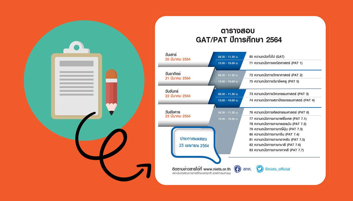 GAT/PAT GAT/PAT64 กำหนดการสอบ ตารางสอบ สนามสอบ
