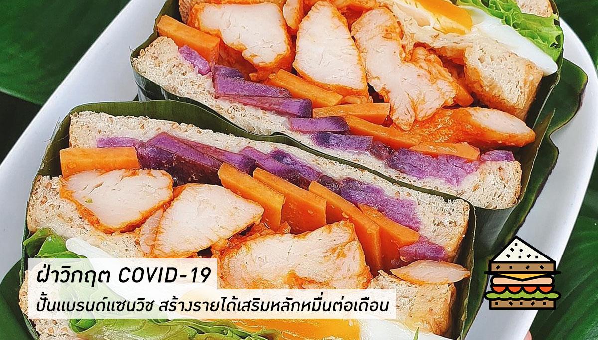 dpu โควิด19 ไอเดีย