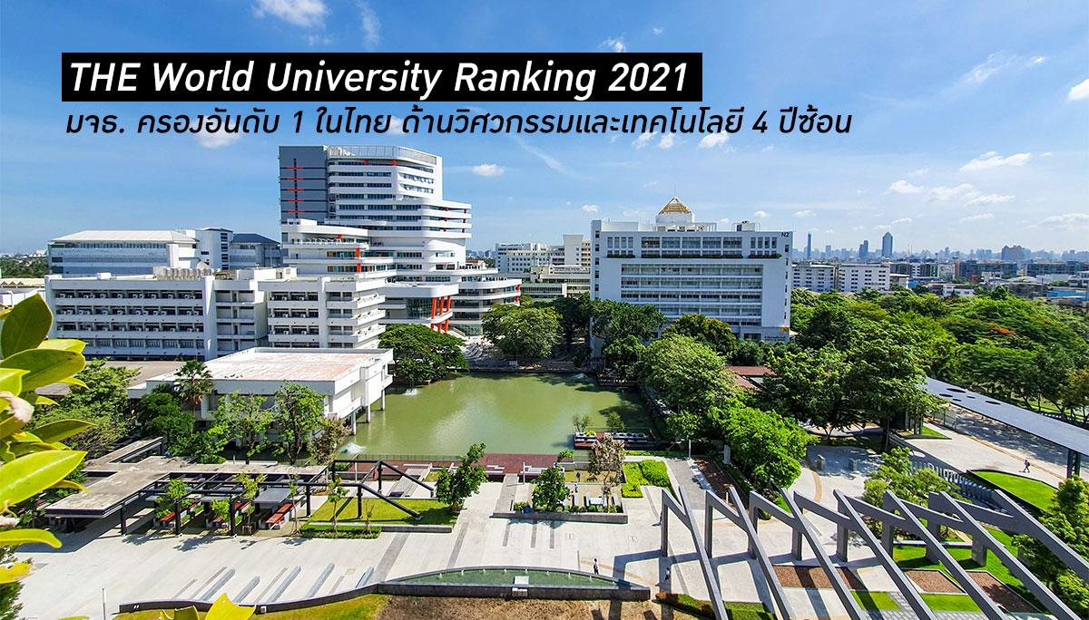 จัดอันดับ ม.พระจอมเกล้าธนบุรี มหาวิทยาลัยที่ดีที่สุดของโลก