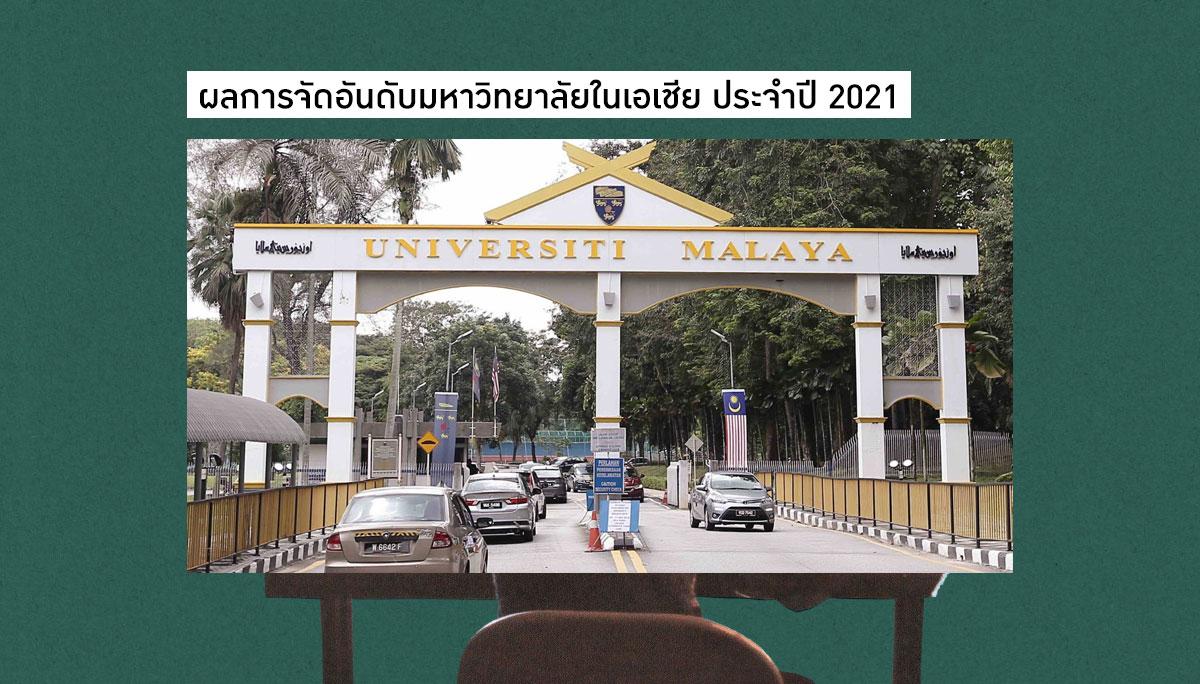 QS การจัดอันดับ มหาวิทยาลัยโลก มหาวิทยาลัยในเอเชีย อันดับมหาวิทยาลัย