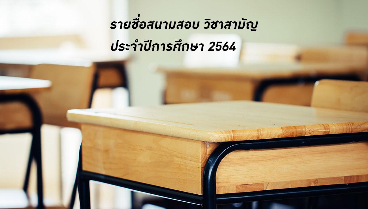 9 วิชาสามัญ สนามสอบ