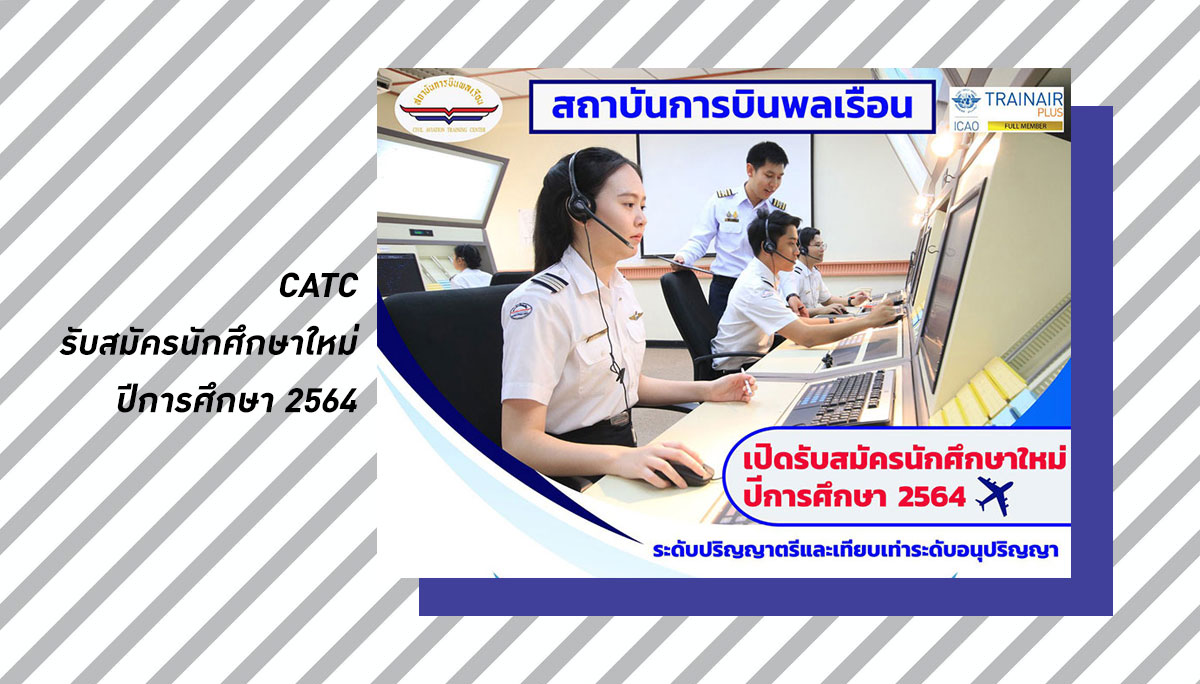 การบิน นักศึกษาใหม่ ปีการศึกษา 2564 สถาบันการบินพลเรือน เปิดรับนักศึกษา