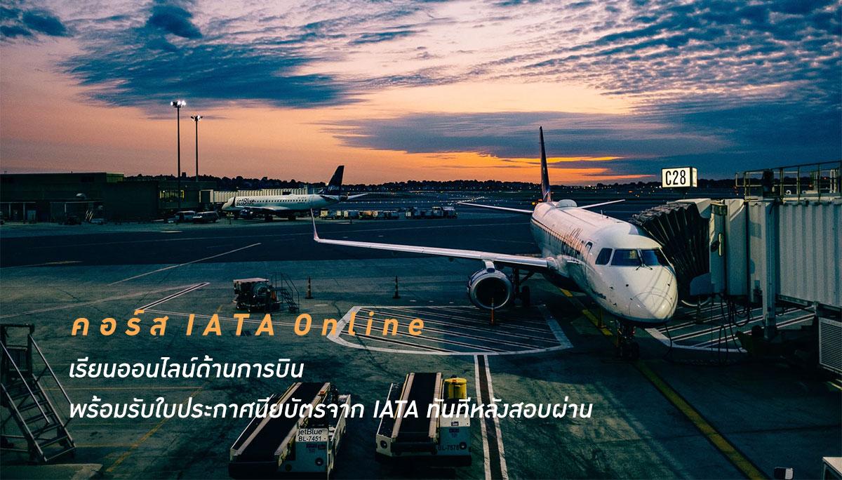 การบิน หลักสูตรด้านการบิน หลักสูตรออนไลน์ เรียนออนไลน์