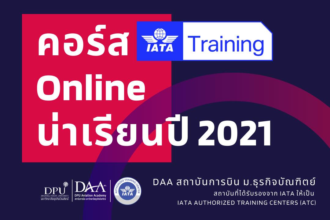 หลักสูตรออนไลน์ ด้านการบินคอร์ส IATA Online