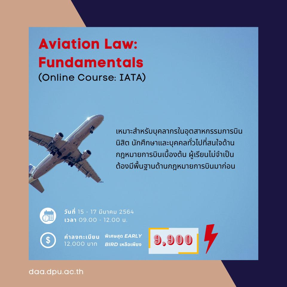 กฎหมายการบินเบื้องต้น