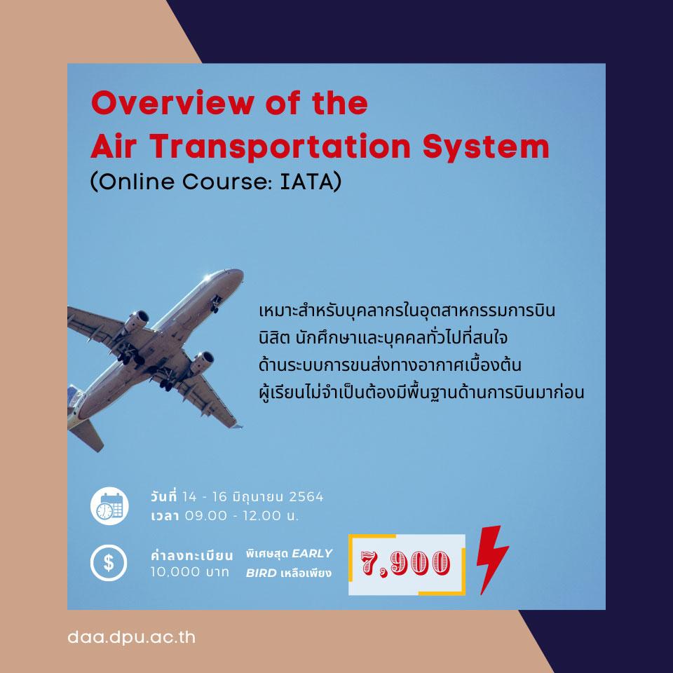 ระบบการขนส่งทางอากาศเบื้องต้น