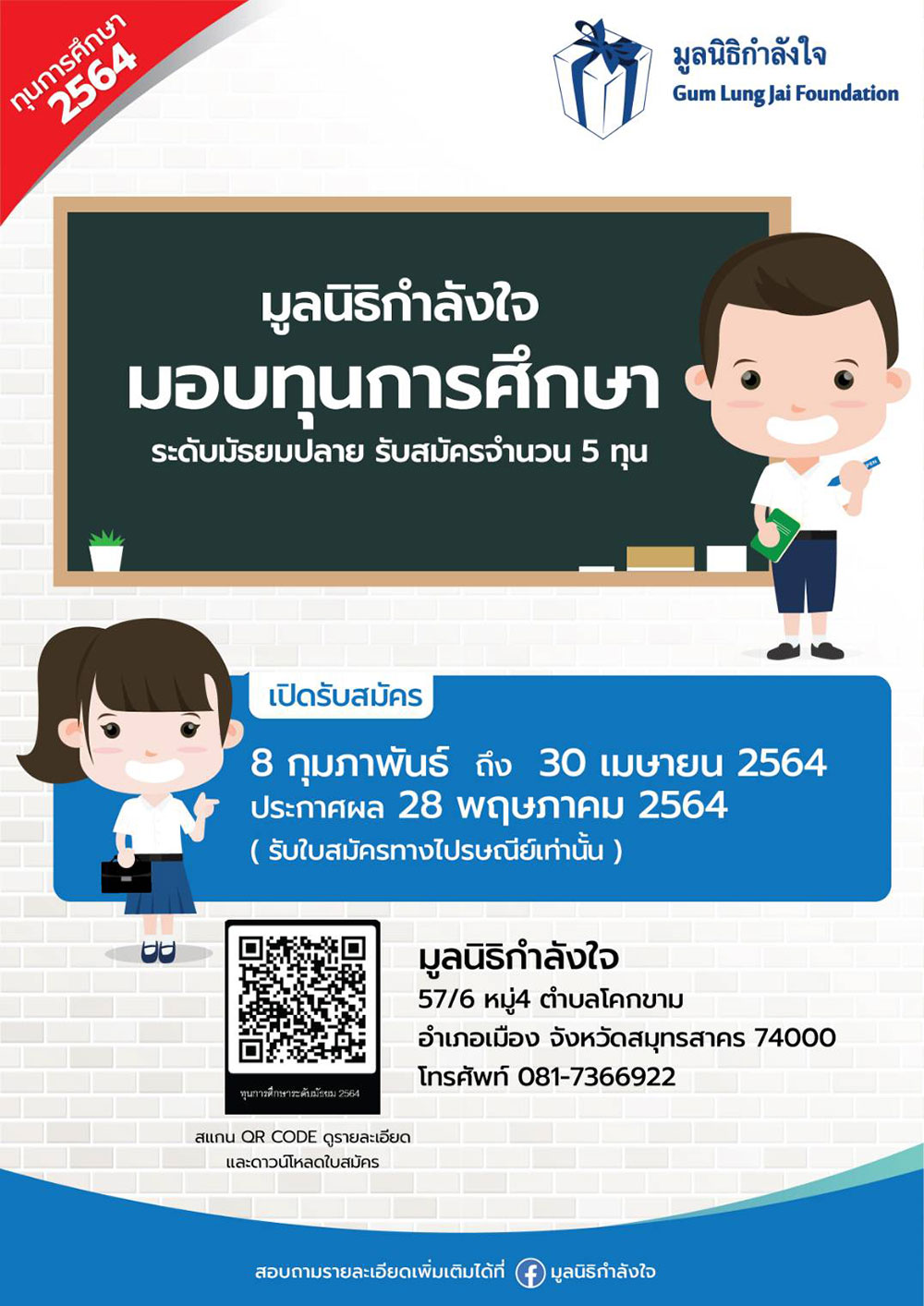 มูลนิธิกำลังใจ เปิดรับขอสมัครทุนการศึกษา ปี 2564
