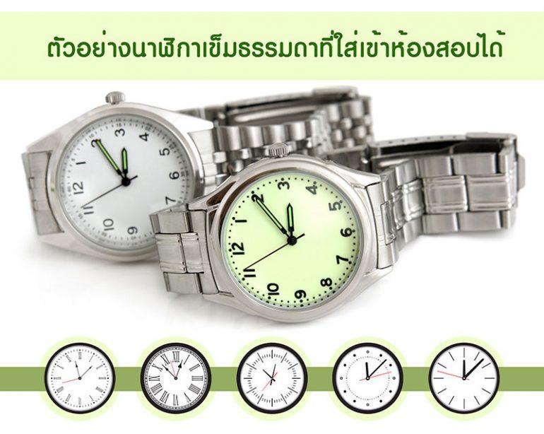 ตัวอย่างนาฬิกาเข็มธรรมดา ที่ใส่เข้าห้องสอบได้