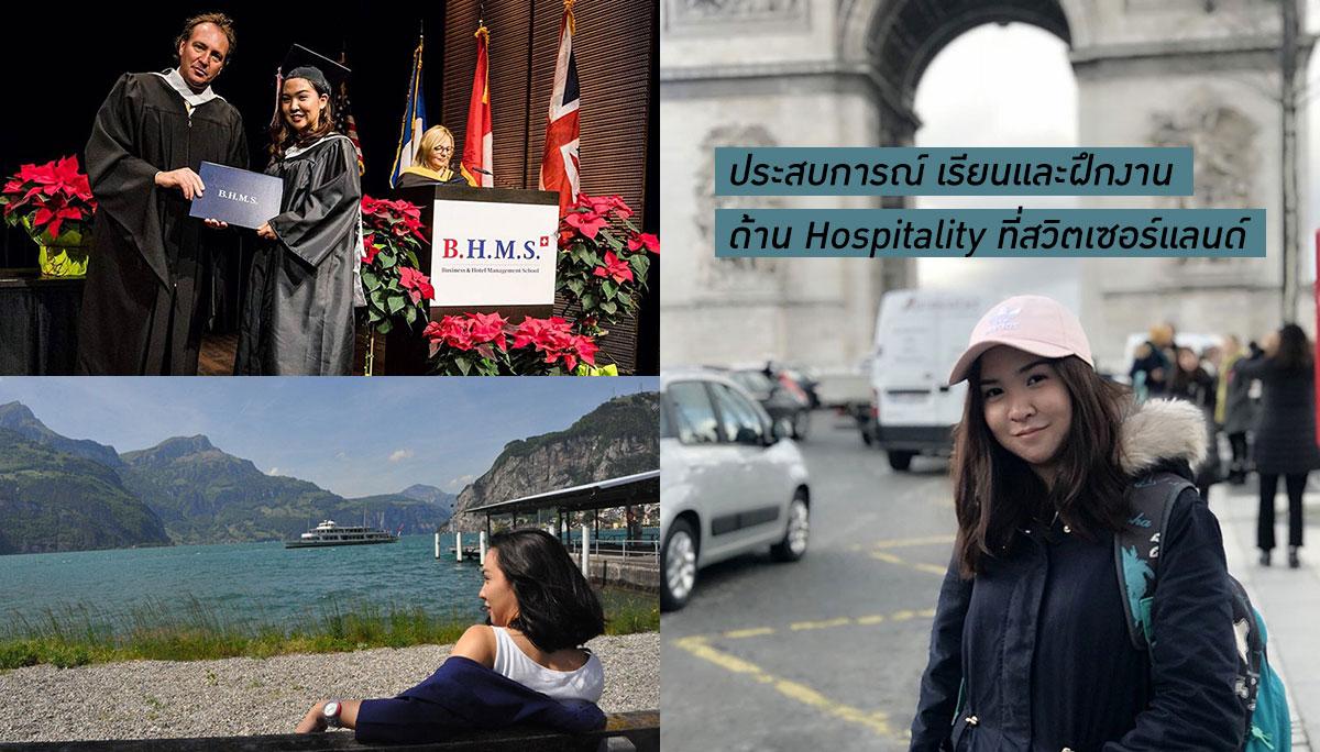 Hospitality ฝึกงาน สวิตเซอร์แลนด์