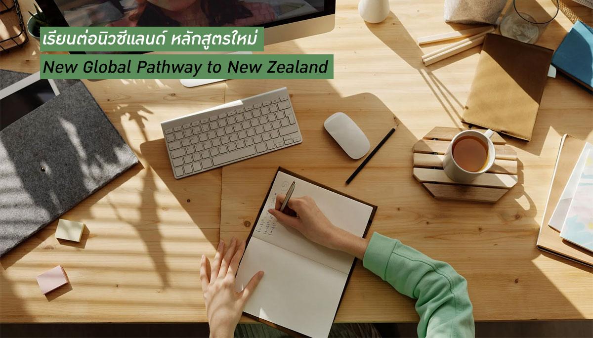 นิวซีแลนด์ เรียนต่อต่างประเทศ เรียนต่อนิวซีแลนด์
