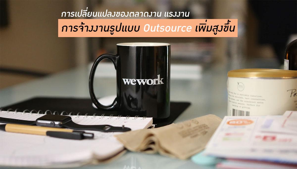 Covid19 New Normal Outsource การจ้างงาน ฟรีแลนซ์ แรงงาน โควิด19