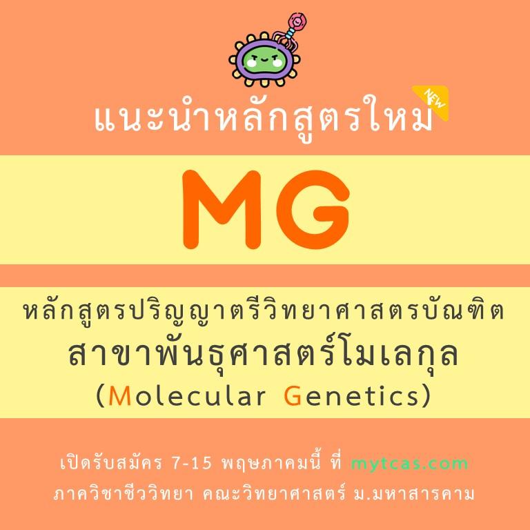สาขาวิชาพันธุศาสตร์โมเลกุล