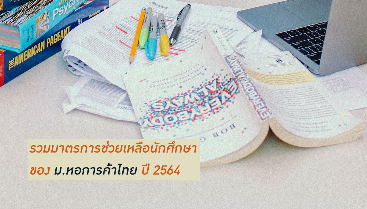 ค่าเทอม ม.หอการค้าไทย มาตรการ โควิด19