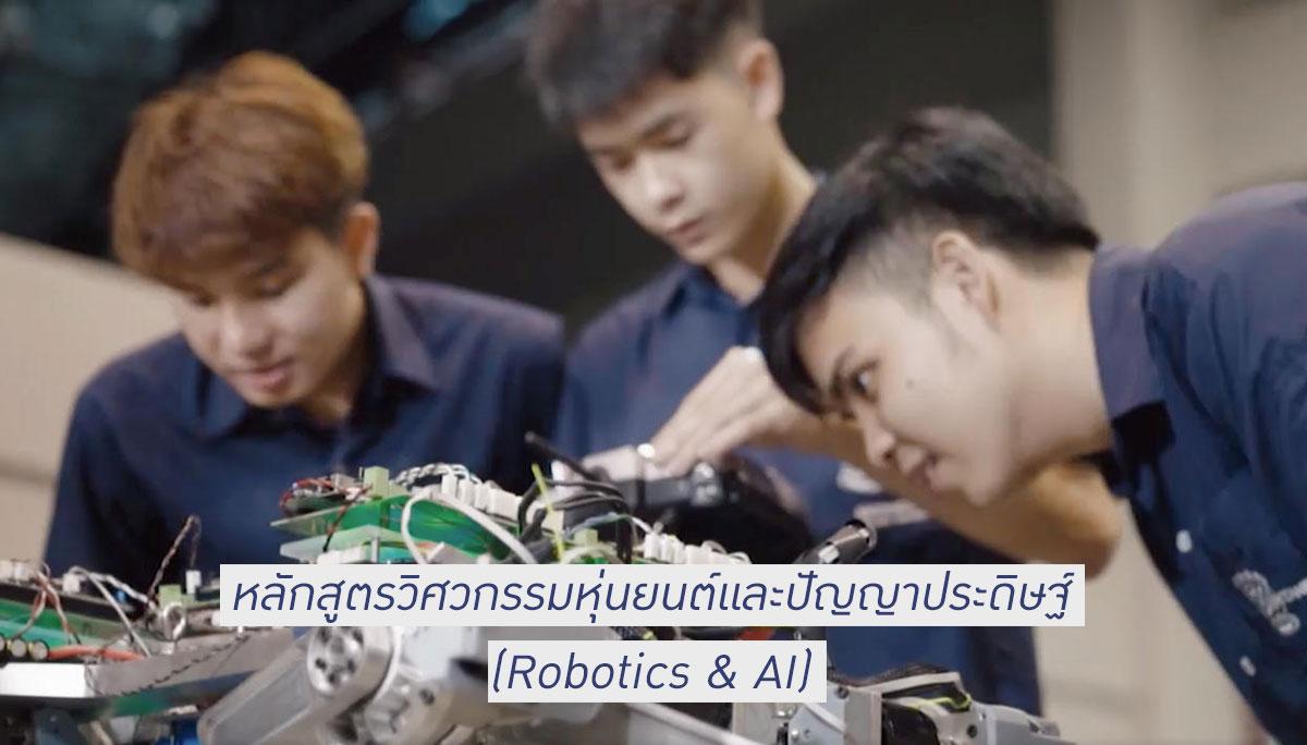 AI Robotics ปัญญาประดิษฐ์ ม.เชียงใหม่ วิศวะ หลักสูตรใหม่