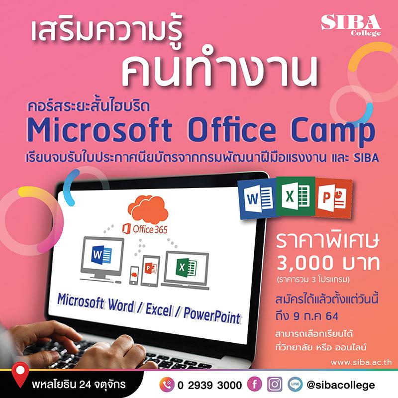 หลักสูตรระยะสั้น Microsoft office