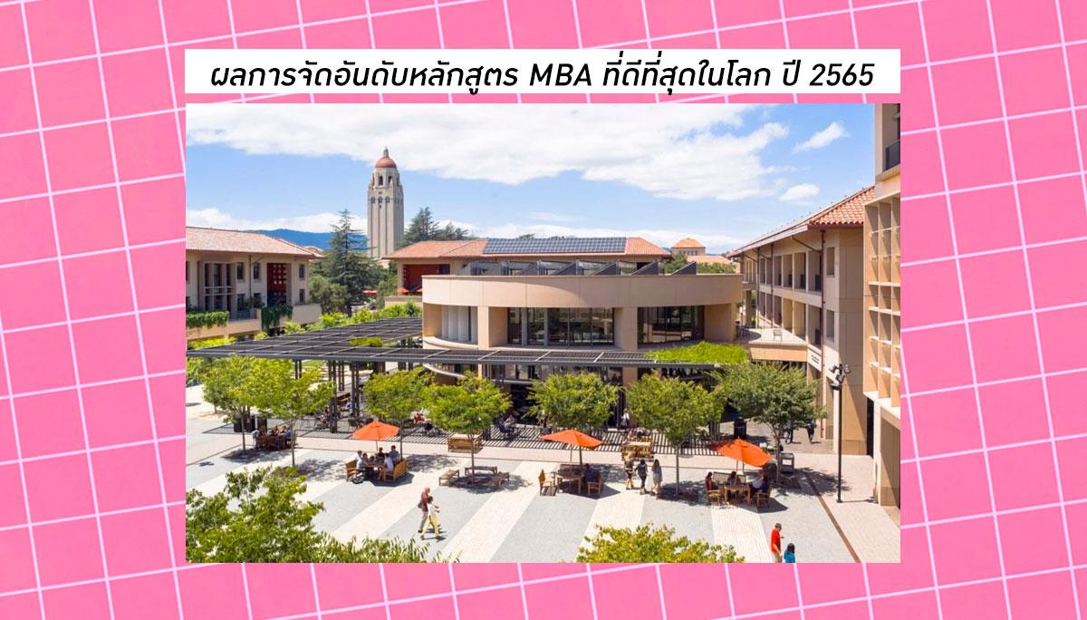 MBA QS การจัดอันดับ หลักสูตร MBA