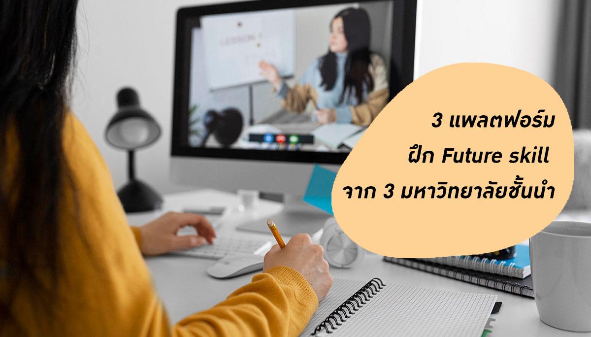chula CHULA MOOC การพัฒนาตนเอง เรียนออนไลน์