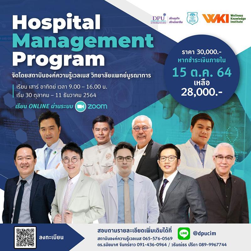 คอร์สออนไลน์ หลักสูตร Hospital Management Program