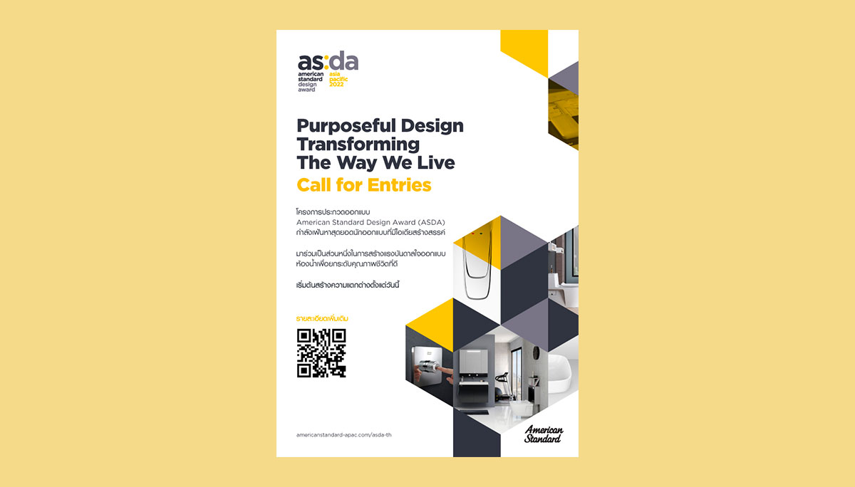American Standard Design การประกวด การออกแบบ การแข่งขัน
